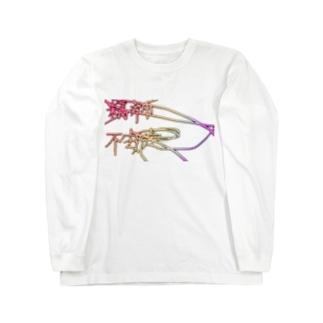不安定ちゃんロゴロンT(レインボー) Long sleeve T-shirts
