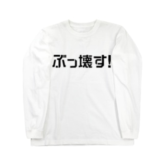 ぶっ壊す! (ロゴ黒) Long sleeve T-shirts