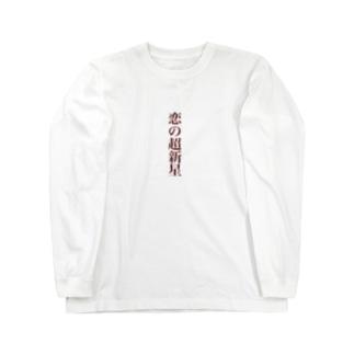 恋の超新星 Long sleeve T-shirts
