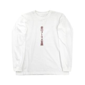恋のフーリエ変換 Long sleeve T-shirts