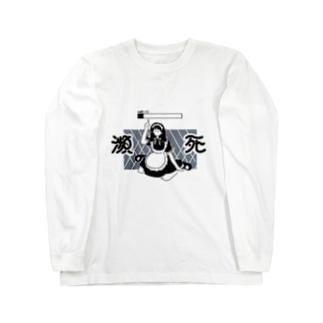 瀕死ちゃん Long sleeve T-shirts