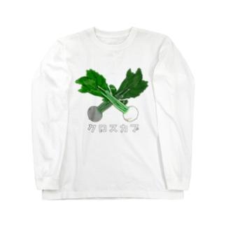 クロスカブ(蕪) Long sleeve T-shirts