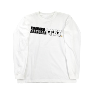 コアラ3 Long sleeve T-shirts