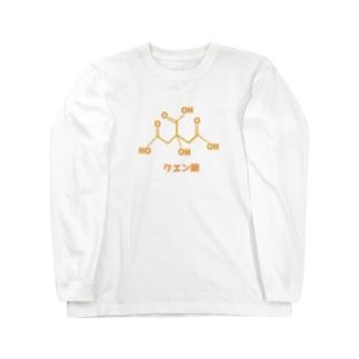 クエン酸 Long sleeve T-shirts