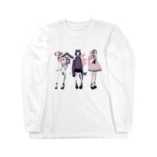 令和カラー3人娘 Long sleeve T-shirts