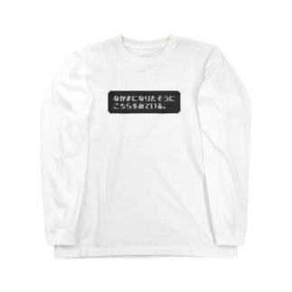 なかまに なりたそうに こちらをみている Long sleeve T-shirts