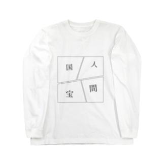 みんな人間国宝 Long sleeve T-shirts
