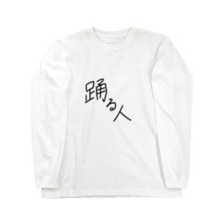 踊る人専用 Long sleeve T-shirts