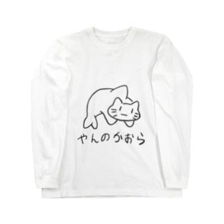 ケンカを売るねこいるか Long sleeve T-shirts