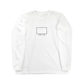 長方形 Long sleeve T-shirts