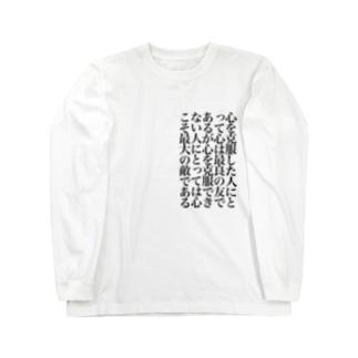 心を克服 Long sleeve T-shirts