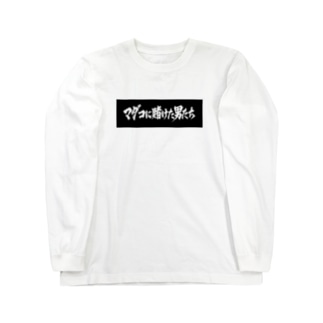 タコが好き!!!!!! Long sleeve T-shirts