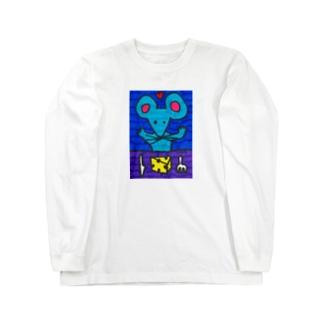 ネズミとチーズ Long sleeve T-shirts