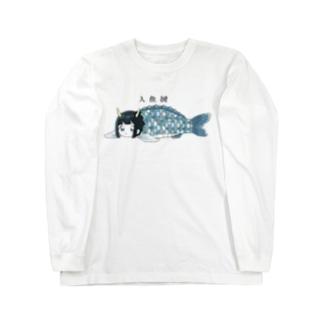もえもえ人魚図 Long sleeve T-shirts