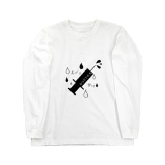 医者 Long sleeve T-shirts