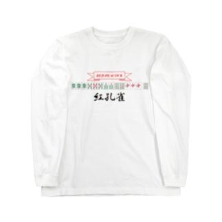 紅孔雀(RED PEACOCK)ちゃん Long sleeve T-shirts