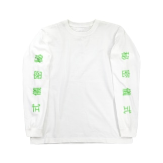 2 Long sleeve T-shirts