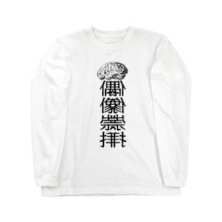 ちょのアイドラトリー(ロングスリーブ) Long sleeve T-shirts