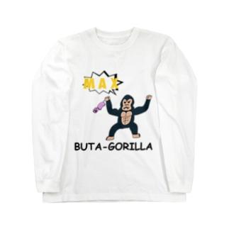 MAXブタゴリラ Long sleeve T-shirts