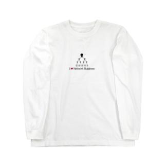 アイラブネットワークビジネス Long sleeve T-shirts