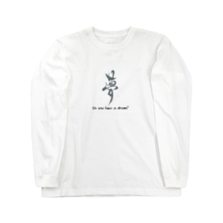 Do you have a dream? Long sleeve T-shirts