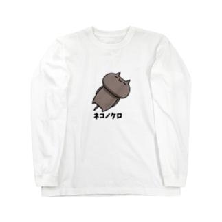 ロンT【くろ】 Long sleeve T-shirts