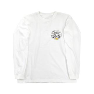 コヒー大好き人間 Long sleeve T-shirts
