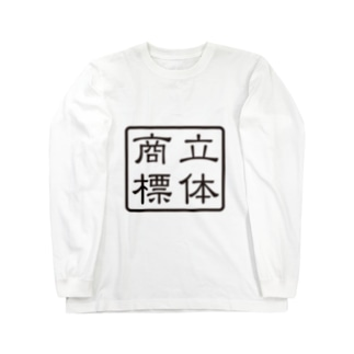 四角の中の立体商標 Long sleeve T-shirts