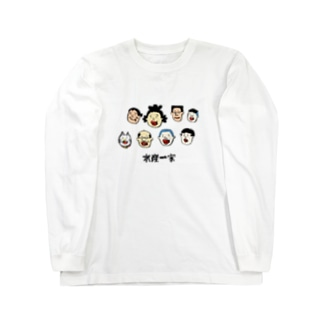 水産一家 Long sleeve T-shirts