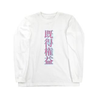 既得権益_191124 Long sleeve T-shirts