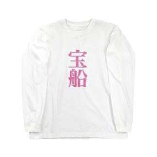 宝船_191124 Long sleeve T-shirts