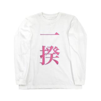 一揆_191124 Long sleeve T-shirts