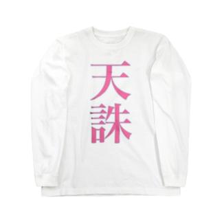天誅_191124 Long sleeve T-shirts