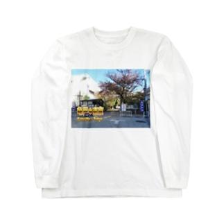 日本の神社:亀戸香取神社 Japanese shrine: Kameido Katori shrine Long sleeve T-shirts