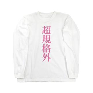 超規格外_191124 Long sleeve T-shirts