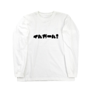 いるガール Long sleeve T-shirts