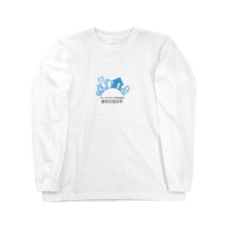 まなびのさき Long sleeve T-shirts