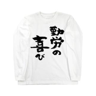 勤労の喜び(黒) Long sleeve T-shirts