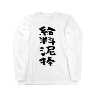 給料泥棒(黒) Long sleeve T-shirts