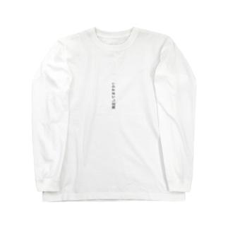 なまらの満足してますか? Long sleeve T-shirts