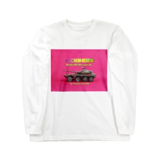 陸上自衛隊:16式機動戦闘車 JGSDF: Type 16 maneuver combat vehicle Long sleeve T-shirts