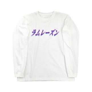 ラムレーズン枠 Long sleeve T-shirts