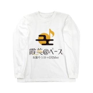 霞美@ベース オリジナルグッズ Long sleeve T-shirts