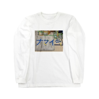 ナマイキTEE Long sleeve T-shirts