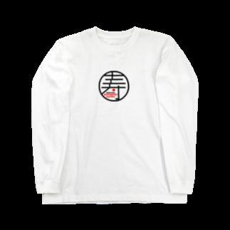 コトブキサウナ♨︎(SUZURI支店)のコトブキサウナ Long sleeve T-shirts