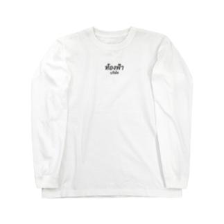 そらっちカンパニーのタイのそらっち Long sleeve T-shirts