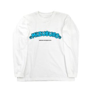ミズブロ!!! Long sleeve T-shirts