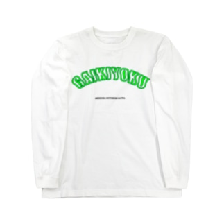 ガイキヨク!!!! Long sleeve T-shirts