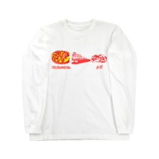 餃子伝言ゲーム Long sleeve T-shirts