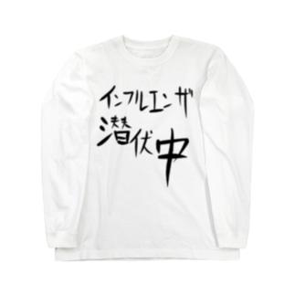 インフルエンザ潜伏中 Long sleeve T-shirts